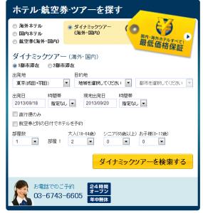 SnapCrab_NoName_2013-8-16_17-49-48_No-00