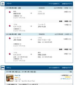 SnapCrab_NoName_2013-8-19_13-19-8_No-00